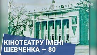 Кінотеатру імені Шевченка — 80