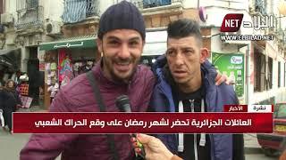 العائلات الجزائرية تحضر لشهر رمضان على وقع الحراك الشعبي