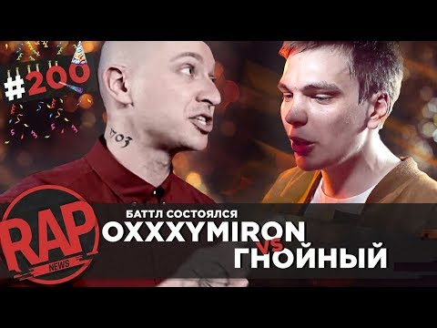 OXXXYMIRON VS ГНОЙНЫЙ: первые итоги баттла  [VERSUS vs SlovoSPB] #RapNews 200 (видео)