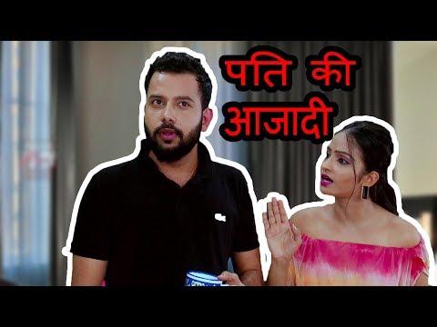 पति की आजादी | Husband Wife Jokes in hindi Funny comedy Videos 2018 | Thug Life Videos