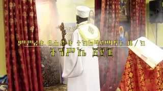 Aman BeAman ተንሥአ እምነ ሙታን - Wereb Tinsae 2006 At MTKT (Not The Best Audio Though)