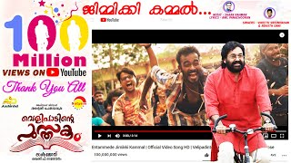 Video Entammede Jimikki Kammal | Official Video Song HD | Velipadinte Pusthakam | Mohanlal | Lal Jose MP3, 3GP, MP4, WEBM, AVI, FLV Februari 2018