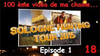Sologne Hunting Tour II 2015 : Episode 1 -
