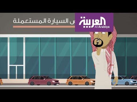 العرب اليوم - شاهد: نصائح عند اقتناء سيارة مستعملة
