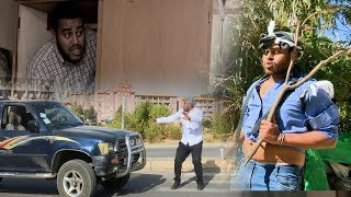 ጉራ እና ወሬ ከናቲ ጋር አዝናኝ አስቂኝ ድራማ በእሁድን በኢቢኤስ/Sunday With EBS Kenati Gar Funny Video