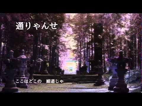 「通りゃんせ」わらべうた(八戸市立根城中学校合唱部)