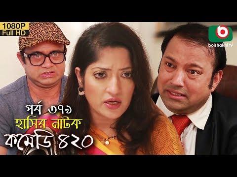 হাসির নতুন নাটক - কমেডি ৪২০   Natok Comedy 420 EP 379   AKM Hasan, Moushumi Hamid - Serial Drama