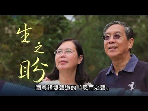 電視節目 TV1331 生之盼 (HD粵語) (澳洲系列)