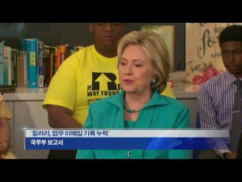 힐러리도 대선행보 난항  5.25.16  KBS America News