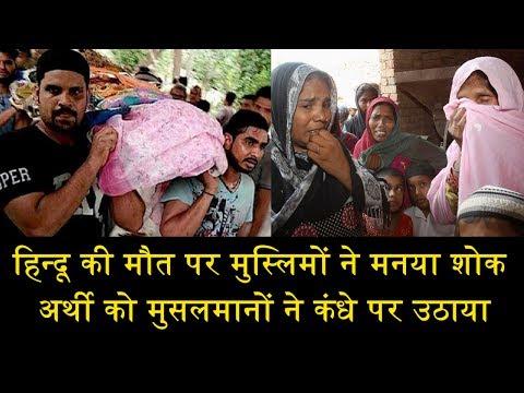 Video कहां पर हिन्दू की अर्थी को मुस्लिमों ने दिया कंधा?/EXAMPLES OF HINDU MUSLIM UNITY download in MP3, 3GP, MP4, WEBM, AVI, FLV January 2017