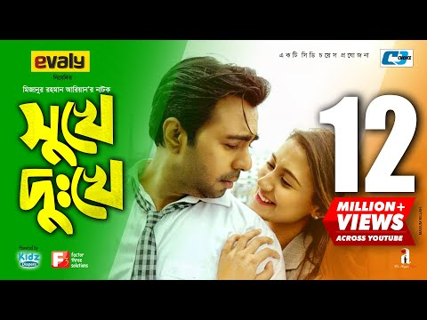 Video সুখে দুঃখে   Shukhe Dukhe   Apurba   Mehazabien   Mizanur Rahman Aryan   Bangla New Natok 2018 download in MP3, 3GP, MP4, WEBM, AVI, FLV January 2017