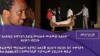 መሰንበቻ -የፊሉሜና ማርቱራኖ ቲያትር አዘጋጅ ዘሪሁን ብርሀኑ እና ተዋንያን Fm Addis 97.1 በመሰንበቻ ፕሮግራም ያደረጉት ቆይታ |etv