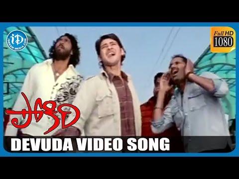 Video Pokiri Movie Songs - Devuda Full Video Song | Mahesh Babu | Ileana D'Cruz | Mani Sharma download in MP3, 3GP, MP4, WEBM, AVI, FLV January 2017