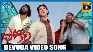 Pokiri Movie Songs - Devuda Full Video Song | Mahesh Babu | Ileana D'Cruz | Mani Sharma