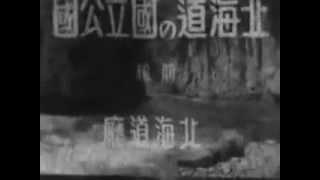 戦前の北海道関係映画フィルム~No.7「北海道の国立公園 前編」~