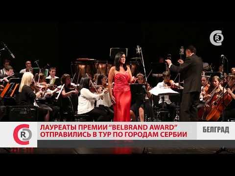 BelBrand TV Турне Лауреатов международной музыкальной премии ЕАЭС BelBrand Award в Сербии