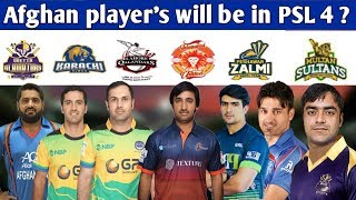 Will Afghanistan Cricket player's Play in PSL t20 2019 ? / Afghan players in PSL 4