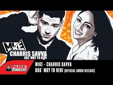 MIKE - Δωσ΄ Μου Το Χέρι feat. Charis Savva | Official Audio Release (видео)