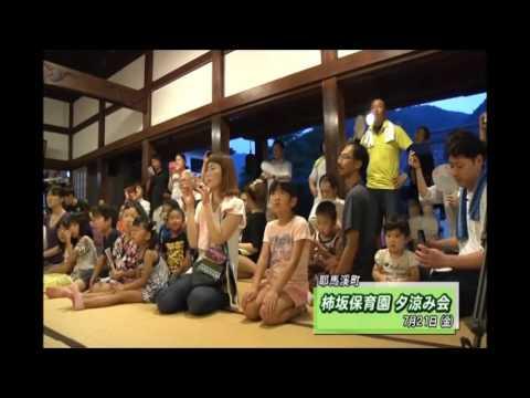 #321 柿坂保育園 夕涼み会