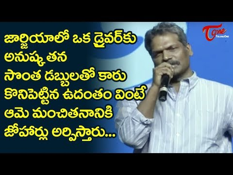 Producer Shyam Prasad Reddy Speech at Celebrating 15 Years Of Anushka Shetty | TeluguOne Cinema