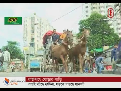 Are horse-carts justified on present day Dhaka roads? (17-10-2019) Courtesy: Independent TV