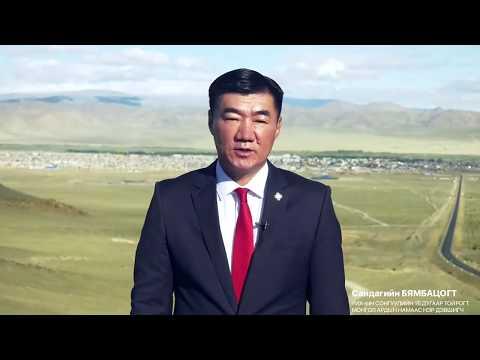 Монгол төрийн босго өндөр, хоймор ариун байж, түмэн олон та нарын маань сонголт мэргэн байх болтугай