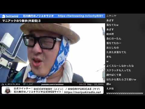 マニアックのり散歩③ 2020/9/10 - 16:20 石川典行のノリユキラジオ