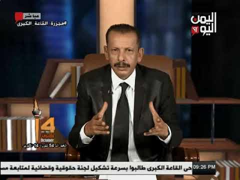 اليمن اليوم 2017 10 8