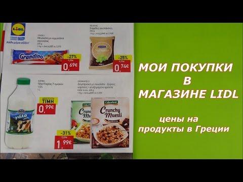 , title : 'Мои покупки в магазине Lidl.Цены на продукты питания в Греции'