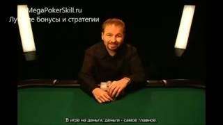 Как играть в покер №5 Игры на деньги