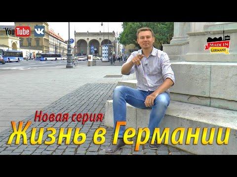 Жизнь в Германии - переезд в Германию изучение немецкого учеба в университете работа в Германии - DomaVideo.Ru