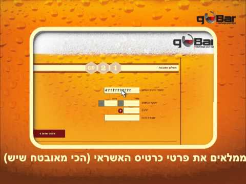 Video of goBar