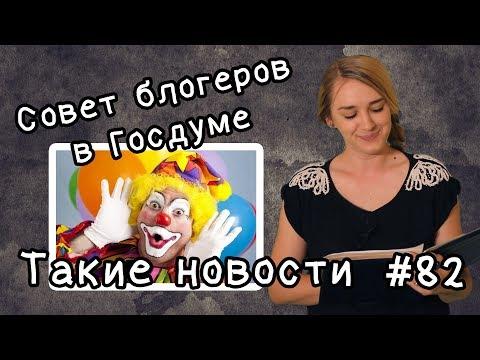 Совет блогеров в Госдуме. Такие новости №82 - DomaVideo.Ru