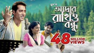 Adore Rakhio Bondhu HD  Dhruba Guha  Bangla Music Video 2016