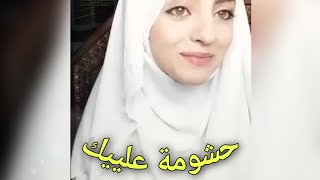 والله تا حشومة عليك