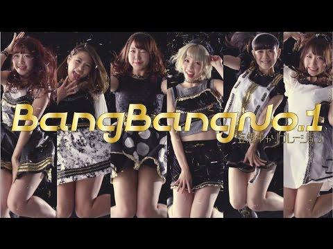 『Bang Bang No.1』 フルPV ( 妄想キャリブレーション #妄キャリ )