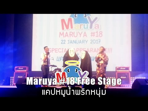 Maruya #18 | Free Stage – แคปหมูน้ำพริกหนุ่ม