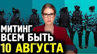 МИТИНГ 10 АВГУСТА. МНЕНИЕ АРТИСТОВ. Любовь Соболь 2019