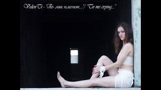 """ValenTi - """"По мне плачет...""""/ """"To me crying..."""""""