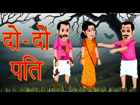 दो दो पति | भूतिया पति | Hindi Stories For Kids | Horror Story | Heart Touching Story