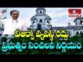 వీఆర్వో వ్యవస్థ రద్దు | Telangana Govt Scraps VRO System | KCR | Telangana News Live