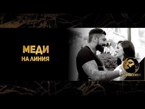 MEDI - ONLINE (OFFICIAL 4K VIDEO, 2018) / Меди - На Линия (Официално 4К видеo, 2018)