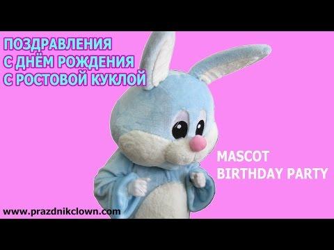 Поздравление ростовой куклой на день рождения