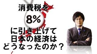 消費税を8%に引き上げて日本の経済はどうなったのか?(月刊三橋11月号「消費増税のカラクリ〜なぜ、日本は<負ける戦い>へ突っ走るのか?」より)
