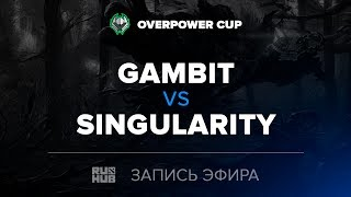 Gambit vs Singularity, Overpower Cup #2, game 1 [Mila, Inmate]