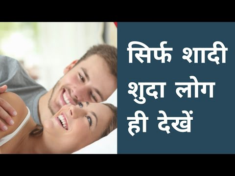 Video सिर्फ शादी शुदा लोग ही देखें | Virya Gada Karne Ke Upay | Virya badhane ke upay download in MP3, 3GP, MP4, WEBM, AVI, FLV January 2017