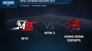 M19 vs HKES - IEM Katowice 2017 День 2 Игра 2 / LCL / LCL