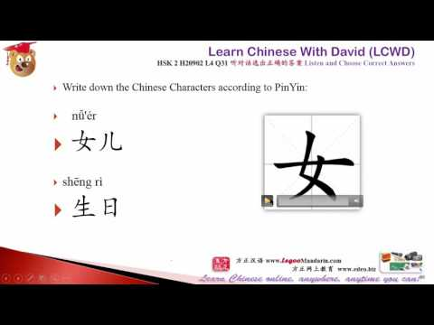 HSK 2 H20902 R1 Q36-40 Can you read or write the basic HSK 2 Chinese words Trimmed for YouTube