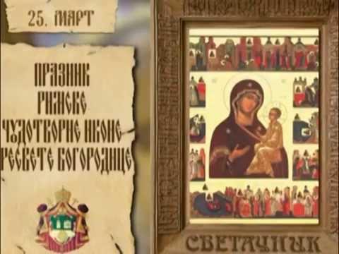 СВЕТАЧНИК 25. МАРТ