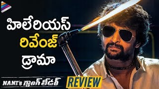 Nani's Gang Leader Movie Review | Nani | Karthikeya | Anirudh | Vikram Kumar | Priyanka Arul Mohan